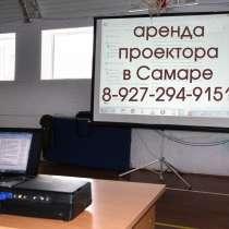 Проектор, экран в аренду, в Самаре