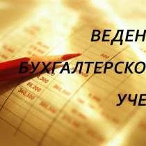 Бухгалтерское сопровождение организаций и предпринимателей, в Владивостоке