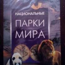 Парки мира dvd, в Москве