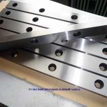 Производство ножей для гильотинных ножниц по чертежам заказч, в Туле