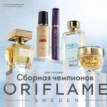 Акция: скидка 20% на продукцию Oriflame, в Москве
