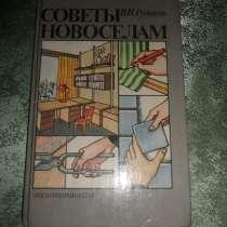 Книга -Cоветы новосёлам. 1989 год, в Самаре