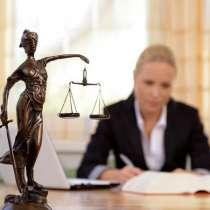 Адвокаты, юристы, автоадвокаты, в г.Алматы