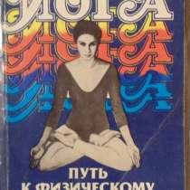 Иога, в Новосибирске
