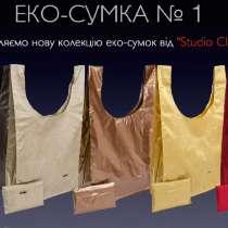 Стильные сумки (Шопперы), в г.Харьков