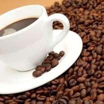 Кофе зерновое свежеобжаренное, в г.Николаев