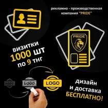 Типография Pride в Алматы, в г.Алматы