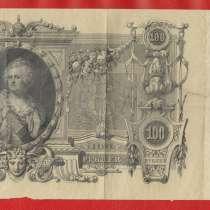 Россия 100 рублей 1910 г. Временное правительство ИЛ 002322, в Орле