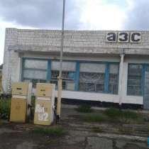 АЗСПродам коммерческую недвижимость (готовый бизнес), в Самаре