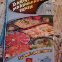 Книги рецептов, в Новосибирске