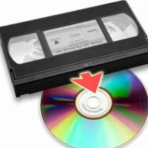 Запись с видео кассет на dvd диски г Николаев, в г.Николаев