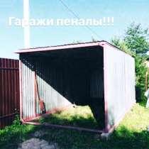 Гараж тент укрытия, в Подольске