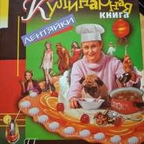 Кулинарная книга лентяйки. Донцова, в Фролово