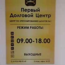 Услуги по снижению задолженности, в Иванове