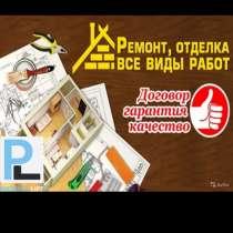 Отделочные работы любого вида, замеры бесплатно, скидки%, в Ангарске