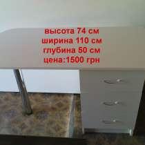 Маникюрные столы(Изготовление мебели под заказ), в г.Кривой Рог
