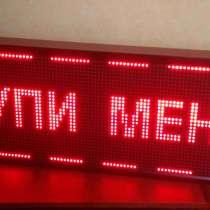 Надёжная бегущая строка 133*37(новая), в Кирове