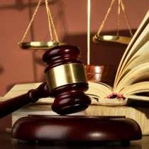 Юридические услуги, в Барнауле