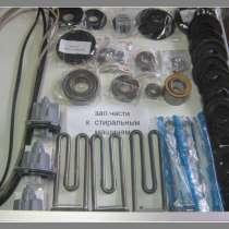Продам запчасти для импортных стиральных машин.97 1012478, в г.Ташкент