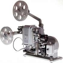 Кинопроектор, в Пензе