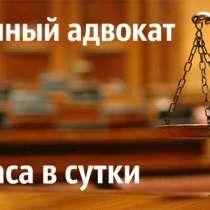 Личный адвокат, в Перми