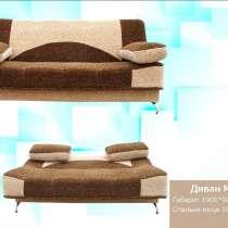 Магазин диванов по низкой цене!, в г.Белая Церковь