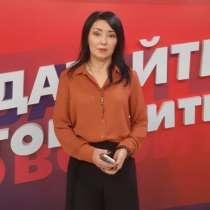 Эффективная психологическая помощь для Вас! Очно и онлайн, в г.Астана
