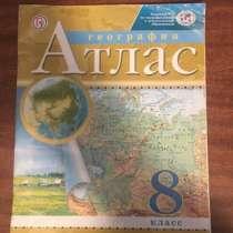 Продам Атлас по географии 8 класс, в Гусеве