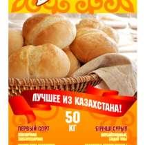 """Мука """" Сказка"""" (пшеничная), в г.Петропавловск"""