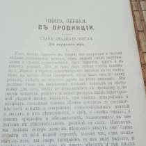 Собрание сочинений Лескова, в Санкт-Петербурге