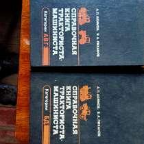 Справочная книга тракториста машиниста, в Санкт-Петербурге