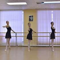 Современная, классическая хореография, в Москве