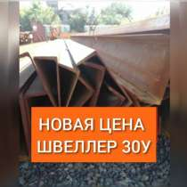 Швеллер 30У, в г.Алматы