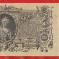 Россия 100 рублей 1910 г. Коншин ГД 020407 Коншин Афанасьев, в Орле