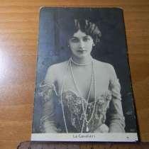 Открытка.La Cavalieri(Ла Кавальери)издатель:Reutlingyr Paris, в г.Ереван