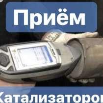Скупка автомобильных катализаторов с анализатором, в Москве