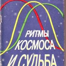 Изотерика, в г.Донецк