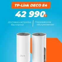 WI-FI роутер TP-LINK Deco E4 мощный двухдиапазонный 5Ghz+2.4, в г.Актау