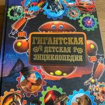 Гигантская детская энциклопедия Новая, в Долгопрудном