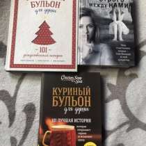 Книги, в Чехове
