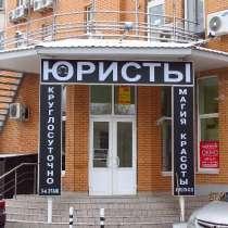 Профессиональная юридическая помощь., в Москве