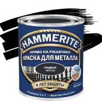 Краска по ржавчине Hammerite гладкая глянцевая, в Москве