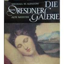 Книга Дрезденская Галерея Старые Мастера, в Орске