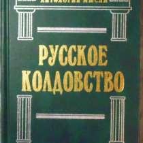 Книги Антология мысли 2, в Новосибирске