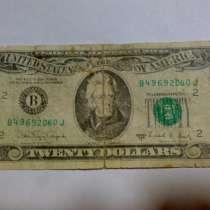 Купюра 20 долларов, 1988, в Новосибирске