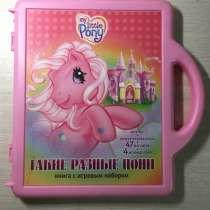 Планшет «My little pony» книга с магнитами, в Самаре