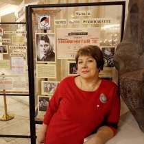 Любовь, 50 лет, хочет познакомиться, в Москве