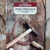 Книга Пелевина, в Новосибирске