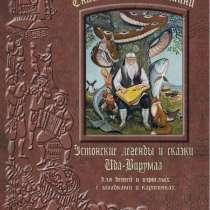 Детская книга подарок, Сказания Старого Ханни, в г.Кохтла-Ярве