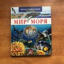 Детская энциклопедия Мир Моря, в Москве